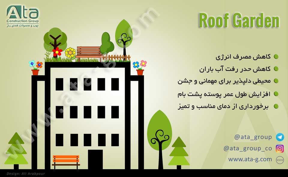 طراحی و اجرای روف گاردن در مشهد و سایر شهرها