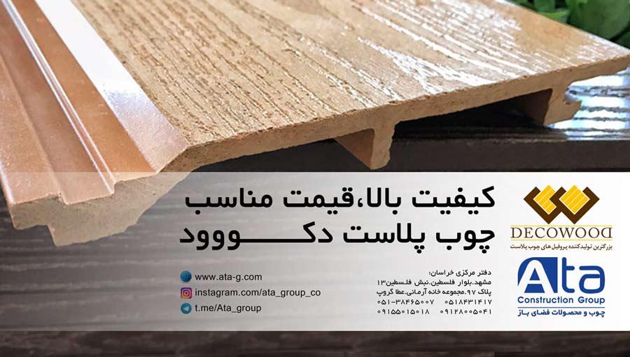 چوب پلاست ارزان